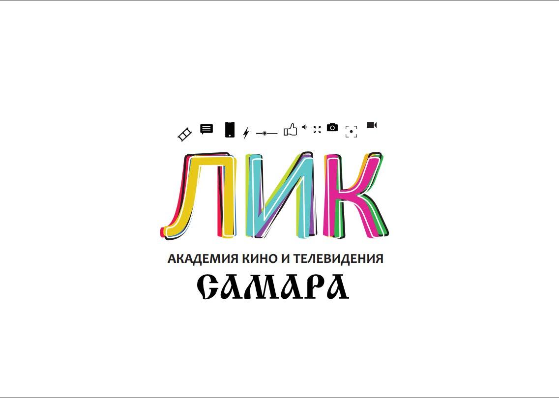 Афиша Самара Открытие Академии кино и телевидения ЛИК-Самара