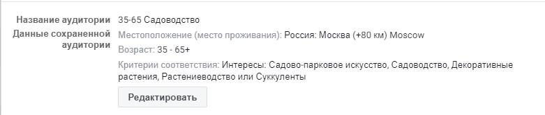 Кейс: Instagram 130 заявок по 194р. Я.Директ 277 заявок по 327р. Строительство прудов в Москве, изображение №6