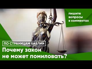 Почему закон не может помиловать