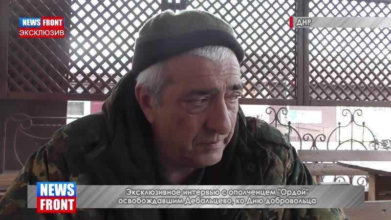 Эксклюзивное интервью с ополченцем Ордой освобождавшим Дебальцево, ко Дню добровольца.