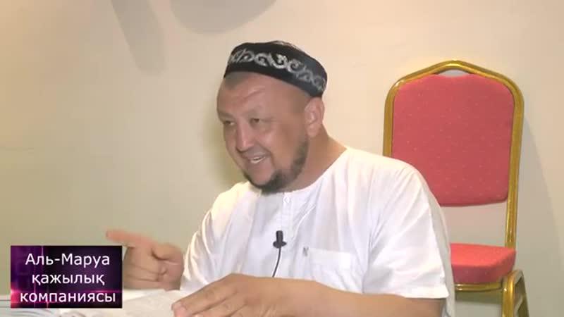 Тәубе етумен иманды келінге қол жеткізді - Абдуғаппар Сманов