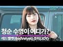 레드벨벳 RedVelvet 조이 JOY 청순가득 수영이 어디가 RedVelvet JOY departurein incheon airport RNX tv