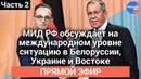 МИД РФ обсуждает на международном уровне ситуацию в Белоруссии, Украине и Востоке. Часть 2