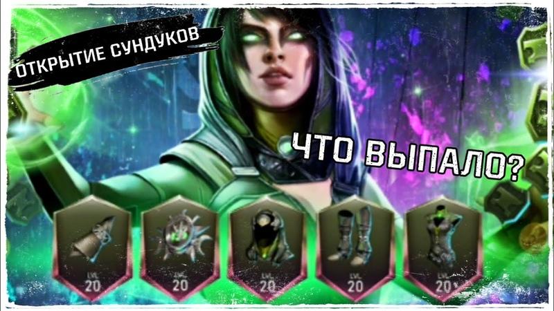 Injustice 2 Mobile Открытие сундуков Чаровницы Enchantress chests opening Инджастис 2 Мобайл