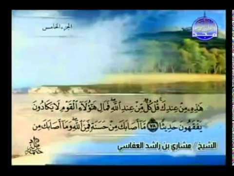 الجزء الخامس 05 من القرآن الكريم بصوت الشيخ 160