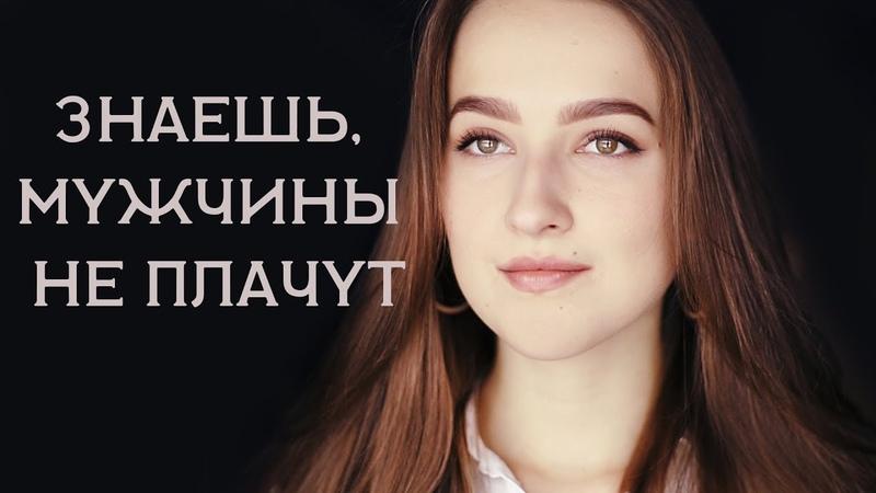 Александр Хейфец - Знаешь, мужчины не плачут
