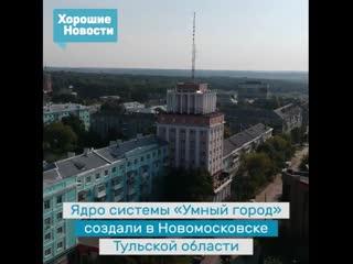 Тула и Новомосковск одними из первых в России внедряют систему Умный город