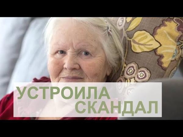 БАБУШКА должна уйти в дом престарелых чтобы освободить квартиру МНЕ С МАЛЫШОМ
