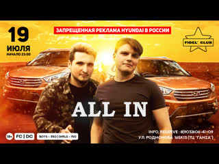 ЗАПРЕЩЕННАЯ РЕКЛАМА HYUNDAI В РОССИИ | ALL IN | 19 ИЮЛЯ | FIDEL CLUB
