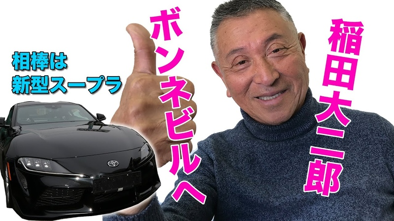 新作 稲田大二郎が新型スープラでボンネビル挑戦を表明