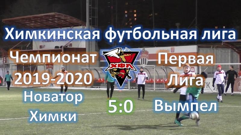 03.12.19 Новатор Химки - Вымпел