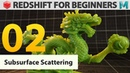 Redshift for beginners - 02 Subsurface Scattering