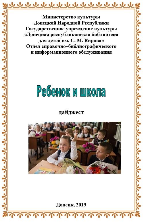 отдел справочно-библиографического и информационного обслуживания, Донецкая республиканская библиотека для детей