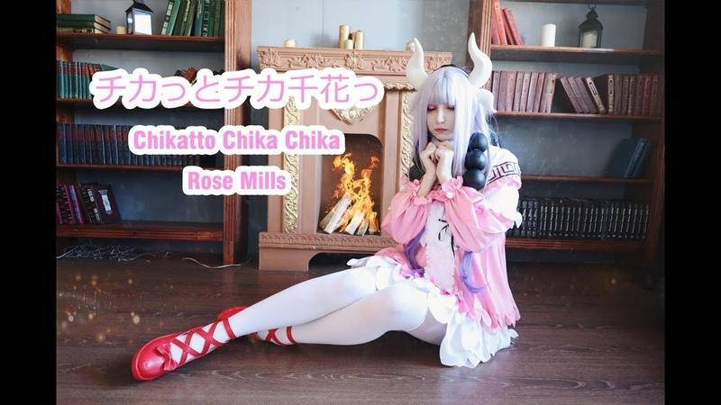Rose Mills Kaguya sama Love is War チカっとチカ千花っ ♡ Chikatto Chika Chika Dance Cover