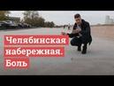 Урбанист Лев Владов раскритиковал ремонт набережной в Челябинске |