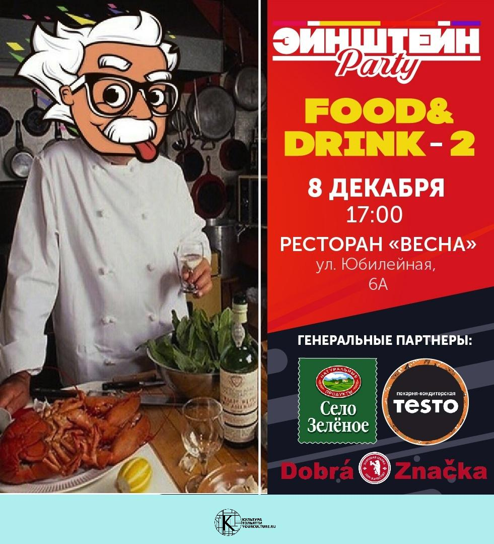 ЭйнштейнВТеме FOOD & DRINK-2