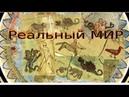 СЕКРЕТНАЯ карта МИРА Урбано Монте, 1587 года!