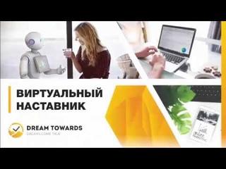 Виртуальный наставник   Новый продукт от компании Dreamtowards