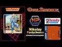 NES Gun smoke прохождение игры,Пороховой дым денди