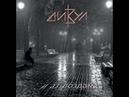 Thrash Metal ДИВУЛ И аз воздам 2013 Full Album
