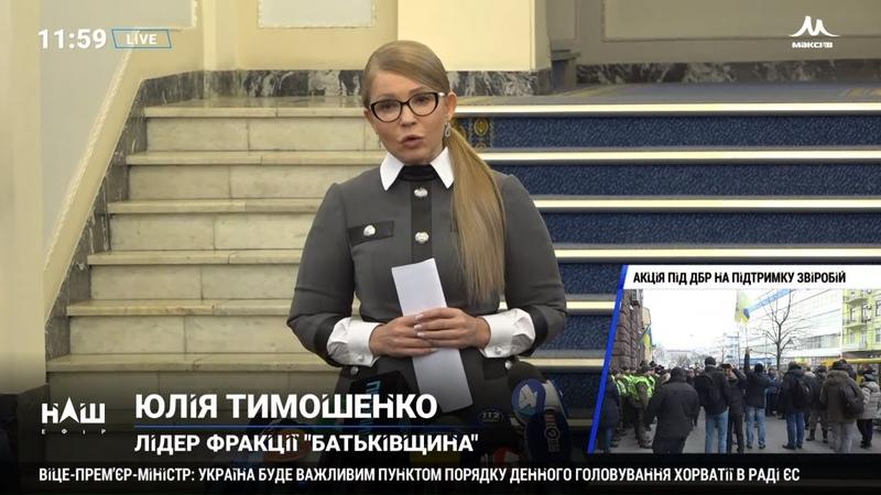 Тимошенко Так ще ніхто не знищував Україну! НАШ 02.12.19