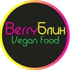 • BerryБлин • Vegan Food •