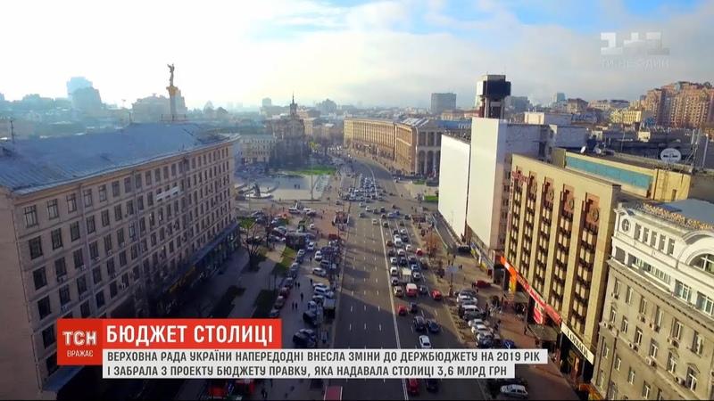 Борги Києва мер столиці вимагає від ВР не відбирати у міста бюджетні кошти