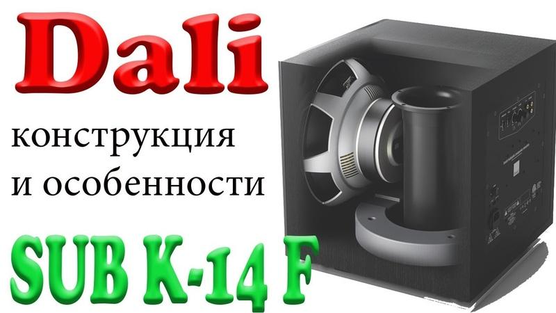 DALI SUB K-14 F. Конструкция и особенности