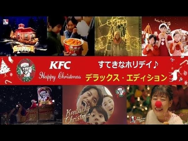 KFC ケンタッキーX'mas CM総集編 「すてきなホリデイ」DXエディション 全25