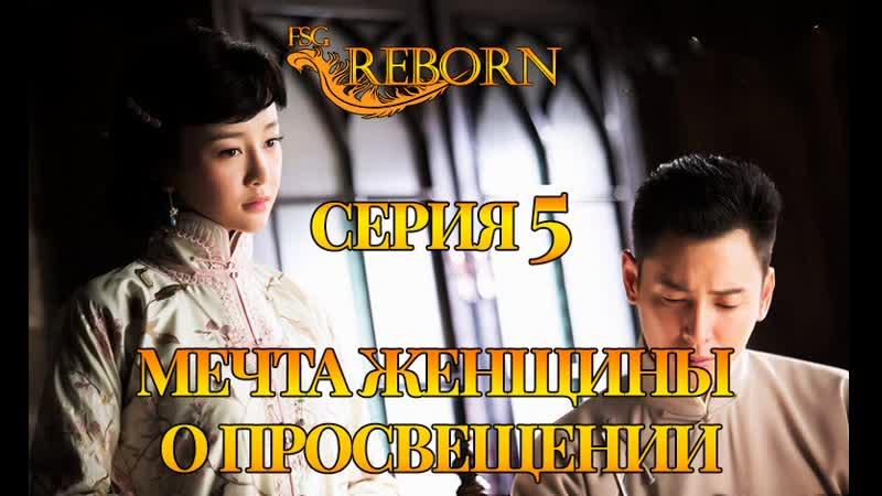 [Fsg Reborn] Мечта женщины о просвещении   A Scholar Dream of Woman - 5 серия