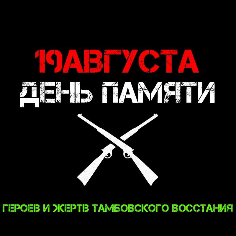 Афиша Воронеж День памяти героев и жертв Тамбовского восстания