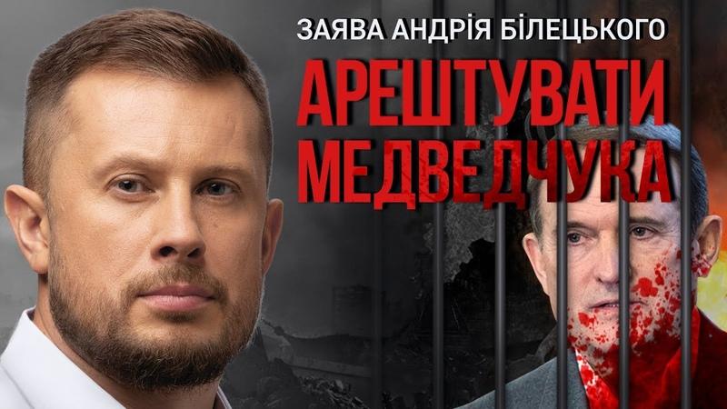 Вимагаємо арешту Медведчука! Андрій Білецький
