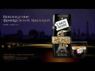 Изысканный кофе carte noire. 100% арабика.