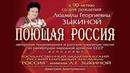 Концерт к 90-летию Людмилы Зыкиной / On 90th anniversary of Lyudmila Zykina
