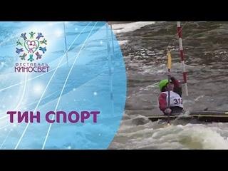Первое городское школьное телевидение (г.Ижевск),  телепрограмма ТИН СПОРТ