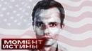 Максим Людомирский – Гениальный ученый и американский шпион