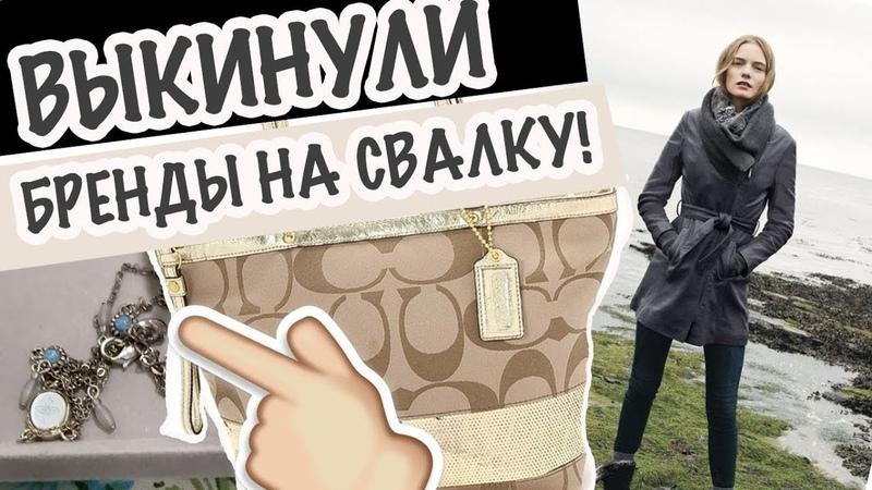 США КРУТЫЕ НАХОДКИ ПОКУПКИ СЕКОНД ХЕНД 2019 СВАЛКА БАРАХОЛКА Саша Л