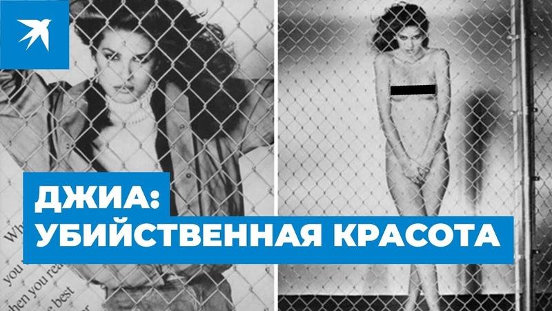 Джиа Каранджи: убийственная красота первой супермодели
