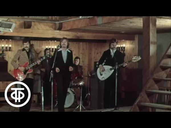 ВИА Апельсин. Песня Время не ждет (1979)