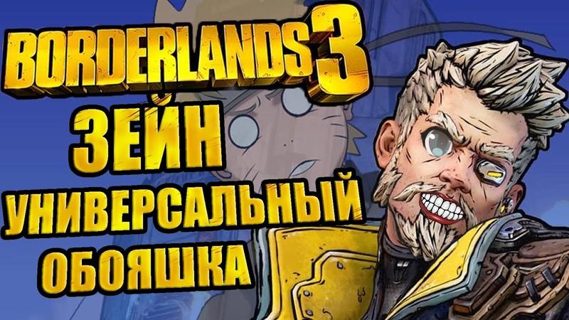 Бордерлендс 3 Borderlands 3 Зейн Флинт Zane Flynt способности навыки и история персонажа