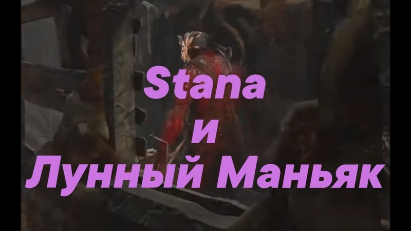Stana и Лунный Маньяк