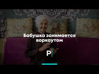 Бабушка занимается воркаутом