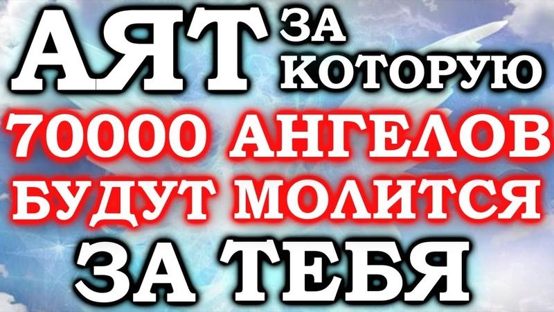 АЯТ ЗА КОТОРУЮ 70000 АНГЕЛОВ БУДУТ МОЛИТСЯ ЗА ТЕБЯ АЛЛАХ ПРОЩАЕТ И ОБЕРЕГАЕТ