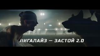 ПРЕМЬЕРА! ЛИГАЛАЙЗ - ЗАСТОЙ 2.0 (Official video)