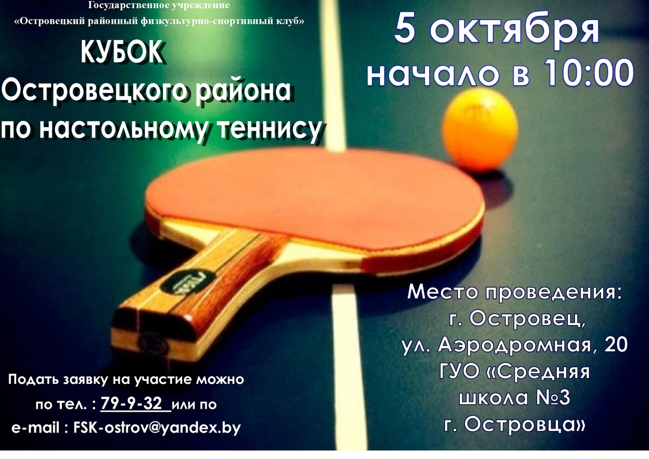 Кубок Островецкого района по настольному теннису среди трудовых коллективов