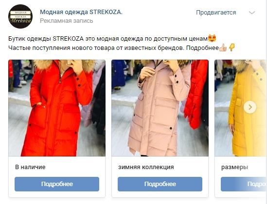 Кейс: Подписчики в группу ВКонтакте интернет магазина одежды., изображение №12