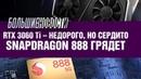 RTX 3060 Ti, Snapdragon 888 и кольцо всевластия Samsung   БОЛЬШИЕ НОВОСТИ 78