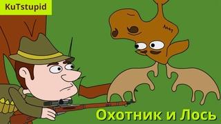 Охотник и лось