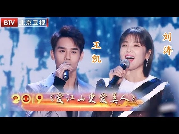 刘涛、王凯 合唱《爱江山更爱美人》 跨界歌王太有韵味啦!【2019北京卫视