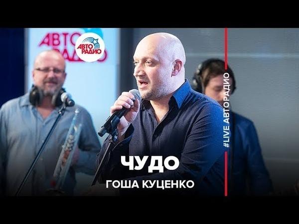 Гоша Куценко - Чудо (LIVE @ Авторадио)